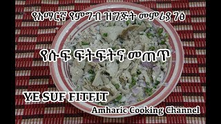 Ethiopian Food: Ye Suf Fitfit Recipe የሱፍ ፍትፍት አሰራር