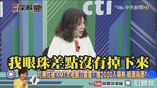 《新聞深喉嚨》精彩片段 韓國瑜最神秘的推手是誰?陳文茜告訴你!
