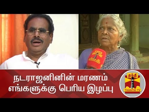 Natarajan's Death a big loss for Villar Village   Thanthi TV