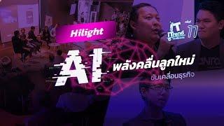 ไฮไลท์งาน IT iTrend ครั้งที่ 11 AI พลังคลื่นลูกใหม่ ขับเคลื่อนธุรกิจ