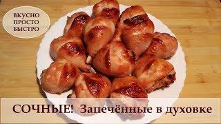 Куриные ножки  в медово соевом маринаде с горчицей, запеченные в духовке. Вкусно, просто, быстро!