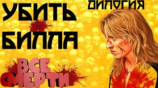 вСЕ СМЕРТИ   УБИТЬ БИЛЛА   ДИЛОГИЯ 2003-2004  Kinozlodey