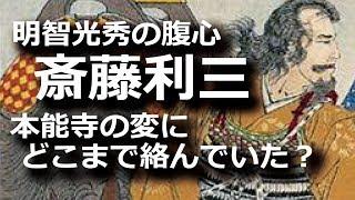 明智光秀の腹心・斎藤利三、どこまで本能寺の変に絡んでいた?