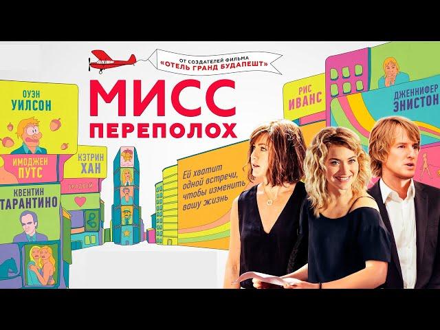 Мисс Переполох фильм комедия (2014)
