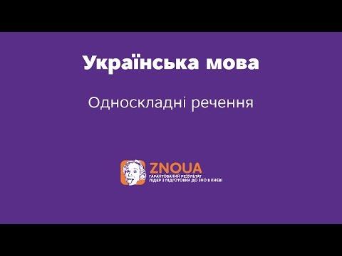 Відеоурок ЗНО з української мови. Односкладні речення