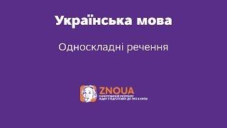 Підготовка до ЗНО з української мови: Односкладні речення / ZNOUA