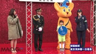 俳優の柳葉敏郎さんが3月31日、湾岸警察署の一日署長に就任、お台場で行...