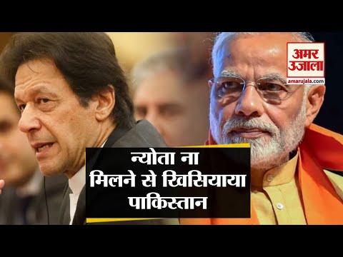 Narendra Modi के शपथ ग्रहण में Pakistan के PM Imran Khan को न्योता नहीं, पाक से आई ये प्रतिक्रिया