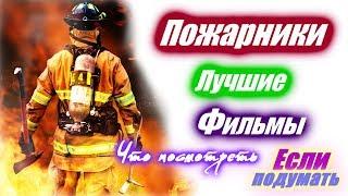 Пожарные Спасатели  Лучшие фильмы про пожарников, пожар  Огонь