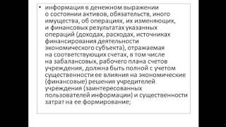 Ефимова Г И  МДК 04 04  урок 6 Изменения в бюджетном  учете в 2016 г