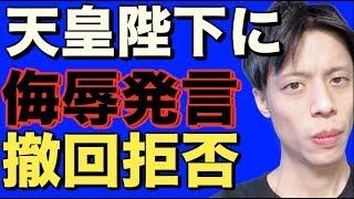 安倍首相が「隣国」の国会議長に天皇陛下への発言に対し、謝罪と撤回を...