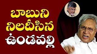Undavalli Arun Kumar Slams Chandrababu | 'హెరిటేజ్పై ఉన్న శ్రద్ద ప్రాజెక్టులపై లేదు'..