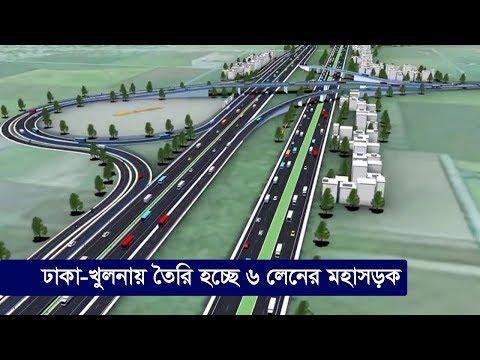ঢাকা-খুলনায় তৈরি হচ্ছে ৬ লেনের মহাসড়ক | Dhaka Khulna Six Lane Highway
