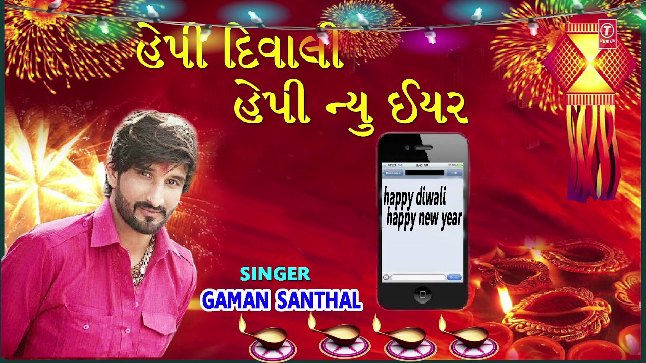 happy diwali happy new year gujarati song audio gaman santhal