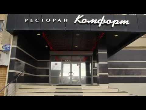 Ресторан Комфорт Оренбург Продажа