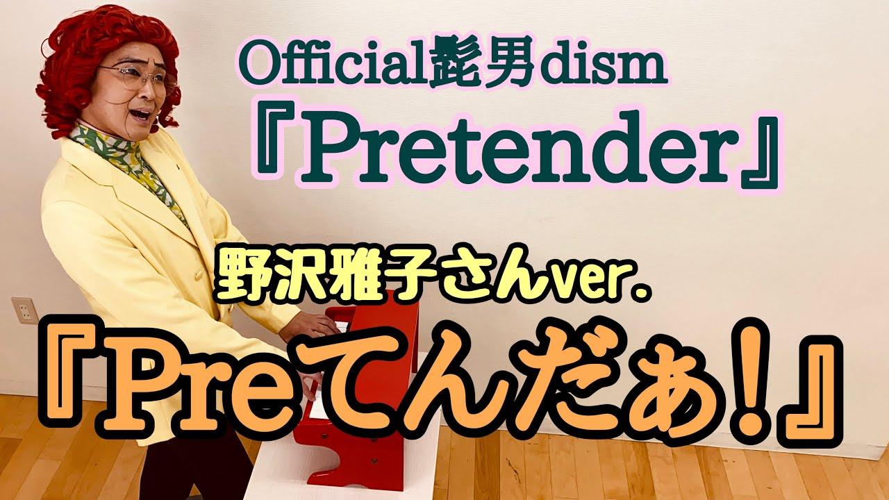 髭 男爵 プリ テンダー