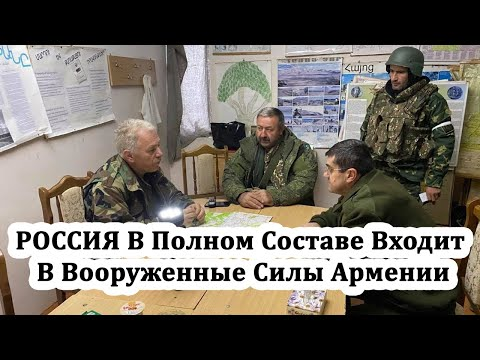 РФ 102 База В Полном Составе Входит В Вооруженные Силы Армении - Сказал Арутюнян