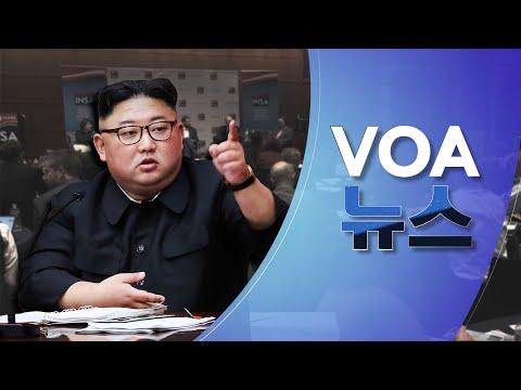 [전체보기] VOA 뉴스 4월 17일