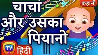 चाचा और उसका पियानो (ChaCha And His Piano) - Hindi Moral Stories for Kids | ChuChu TV