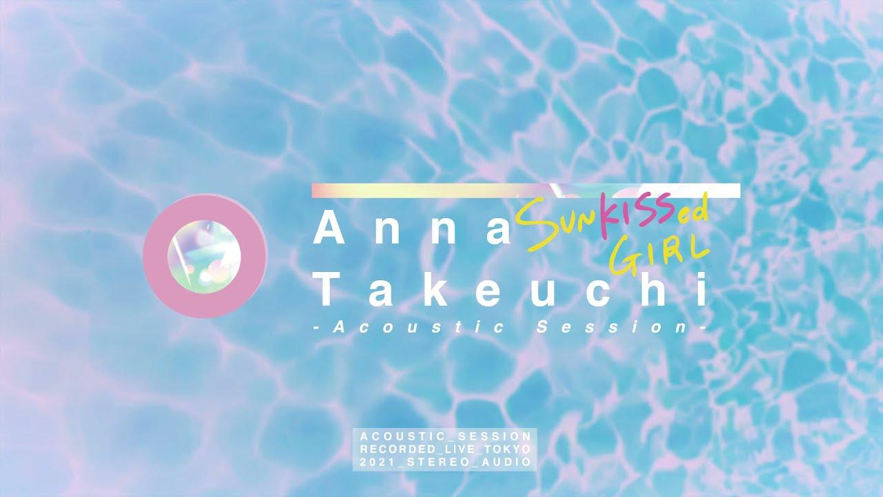 竹内アンナ Anna Takeuchi / SUNKISSed GIRL -Acoustic Vacation-【Lyric Video】