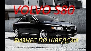VOLVO S80 СЛАБЫЕ МЕСТА!