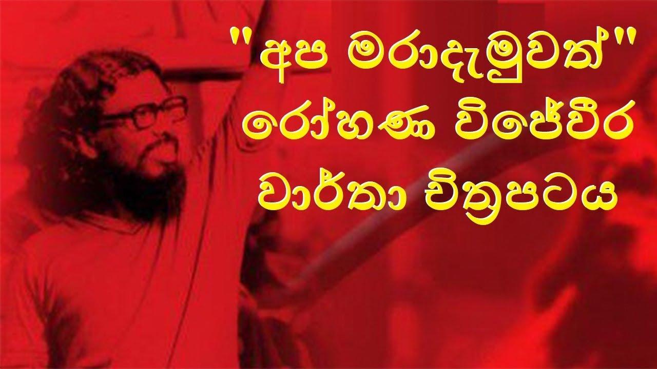 "Download ""Apa Maradamuwath"" - Rohana Wijeweera documentary film"