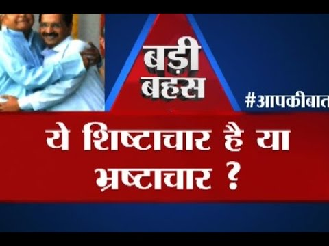 Big Debate on Arvind Kejriwal hugging Lalu Prasad Yadav: Is it Courtesy or Corruption?