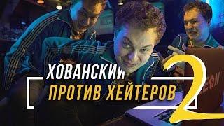 ХОВАНСКИЙ ПРОТИВ ХЕЙТЕРОВ Часть 2 #vsrap