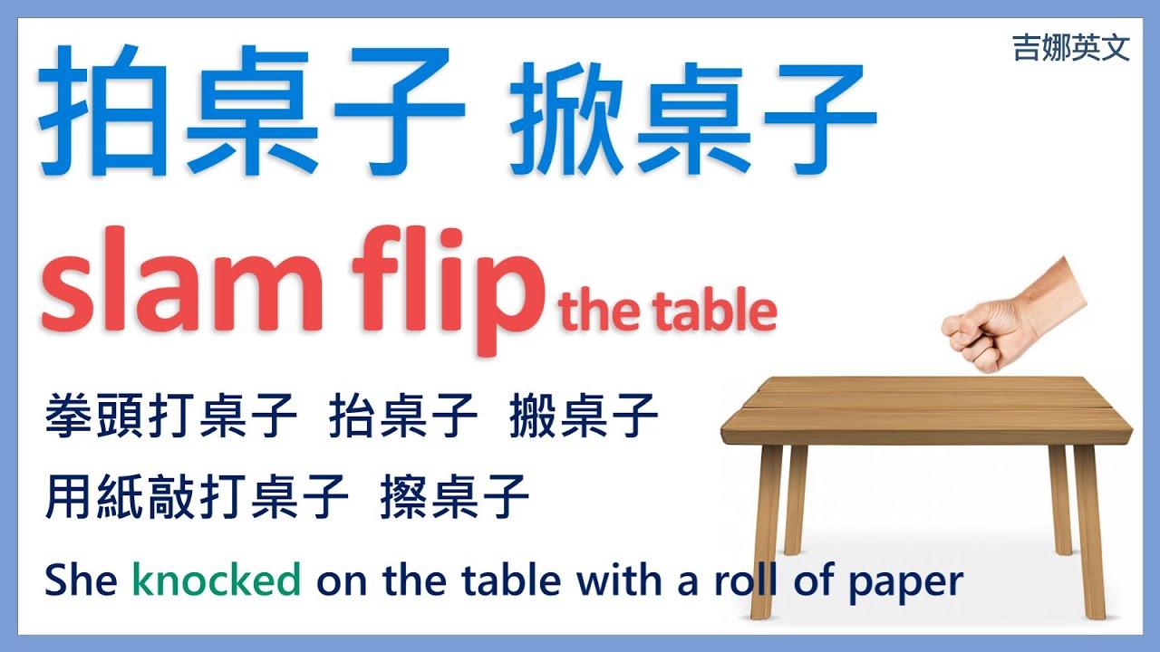 拍桌子 slam one's hand on the table   敲打桌子 knock on the table   掀桌子 flip the table  【拍桌子英文怎麼說 ...