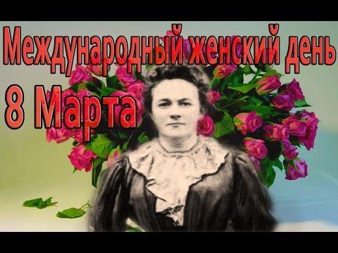 Международный женский день 8 марта - Как появился праздник