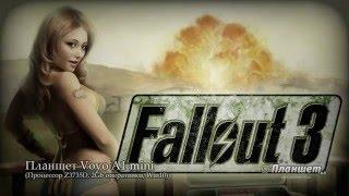 Играем Fallout 3 на планшете Voyo A1 mini, tablet pc gameplay test Решение проблемы запуска