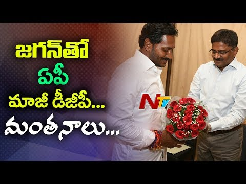 Former DGP Samba Siva Rao Meets YS Jagan, Likely To Join in YSRCP | NTV