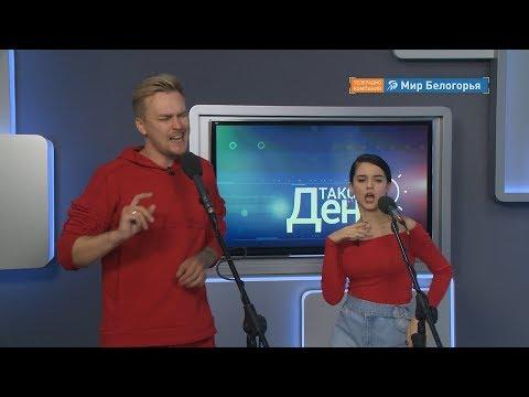 Участники «Голоса» в студии «Мира Белогорья»
