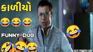 કાળીયો Gujrati Comedy Funny Dub Video