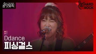 [올댓뮤직 All That Music] 피싱걸스 - Ddance