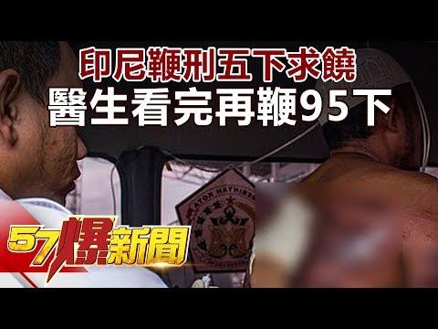 印尼鞭刑五下求饒 醫生看完再鞭95下《57爆新聞》精選篇 網路獨播版