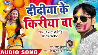 Didiya Ke Kiriya Ba - Holi Khele Aai Jija - Daya Raj Singh - Bhojpuri Hit Songs 2019