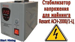 видео Стабилизатор напряжения РЕСАНТА АСН 2000/1-Ц