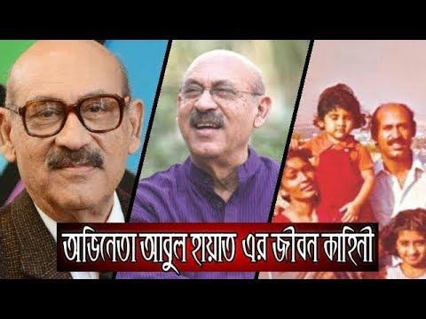 Bangladeshi Popular Tv Actor Abul Hayat Biography