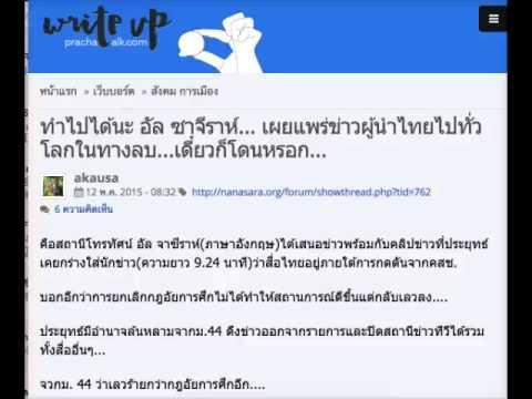 ดร.เพียงดิน รักไทย 2015-05-12 ตอน อัลจาซีร่�...
