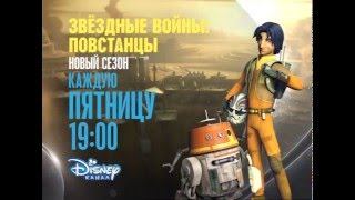 Disney Channel Russia promo - Star Wars: Rebels S2 (new episodes)