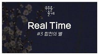 [우주를 줄게 REALTIME] 합천의 별 / 유세윤 휘성 예성(슈퍼주니어) 손동운(하이라이트) 카더가든 김민석(멜로망스) / 채널A
