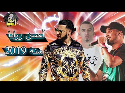 أفضل مغنيين راب في المغرب لسنة 2019 / Mr Crazy - 7-Toun - Ali Ssamid