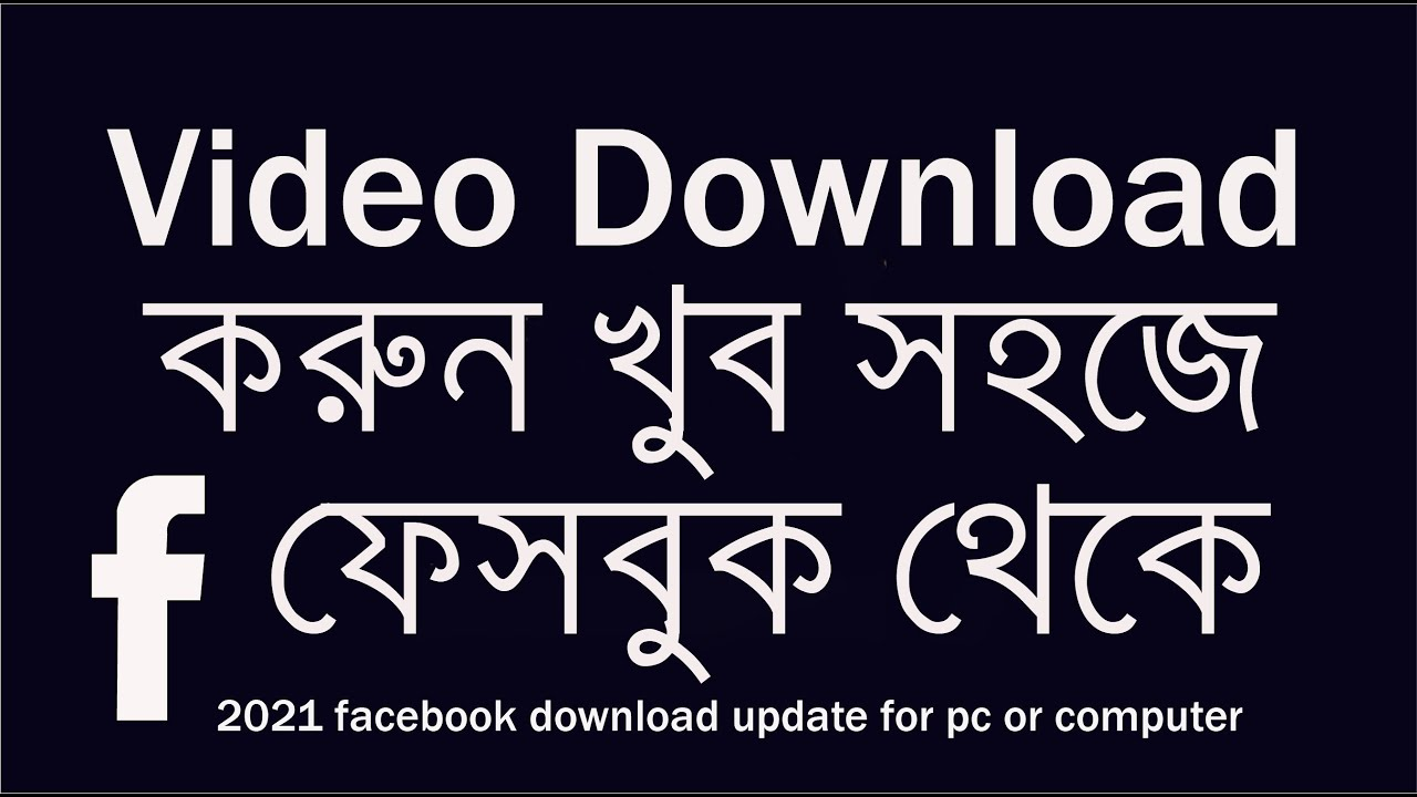 Download How To Download Facebook Videos Without Any Software 2021
