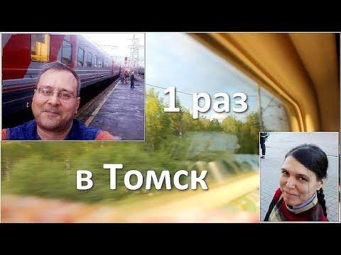ПЕРВАЯ ПОЕЗДКА В ТОМСК. Июнь 2018. Поезд ТОМИЧ // 1 серия // файл полностью