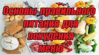 Основы правильного питания для похудения меню. Меню правильного питания для похудения на неделю