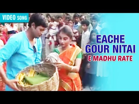EACHE GOUR NITAI | MITA CHATTERJEE | E MADHU RATE | Bengali Song | Atlantis Music