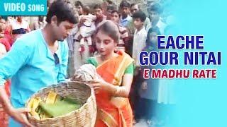 EACHE GOUR NITAI | MITA CHATTERJEE | E MADHU RATE | Bengali Song | Atlantis Music