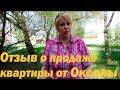 Отзыв о продаже квартиры от Оксаны.
