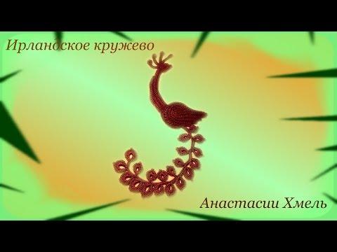 Видео уроки по ирландскому кружеву от ведущих мастеров